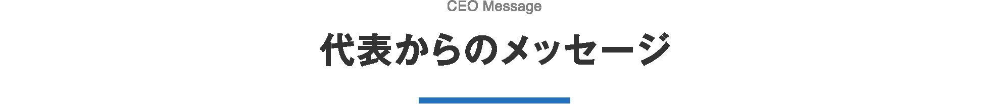 代表からのメッセージ CEO Message